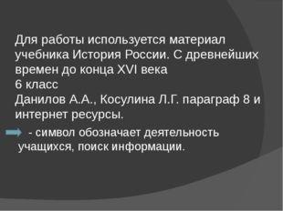 Для работы используется материал учебника История России. С древнейших време