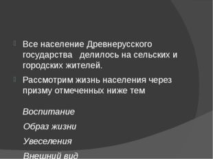 Все население Древнерусского государства делилось на сельских и городских жи