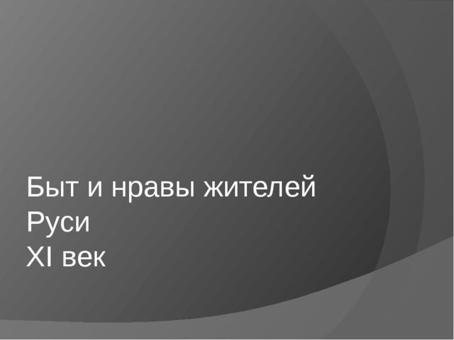 Быт и нравы жителей Руси XI век