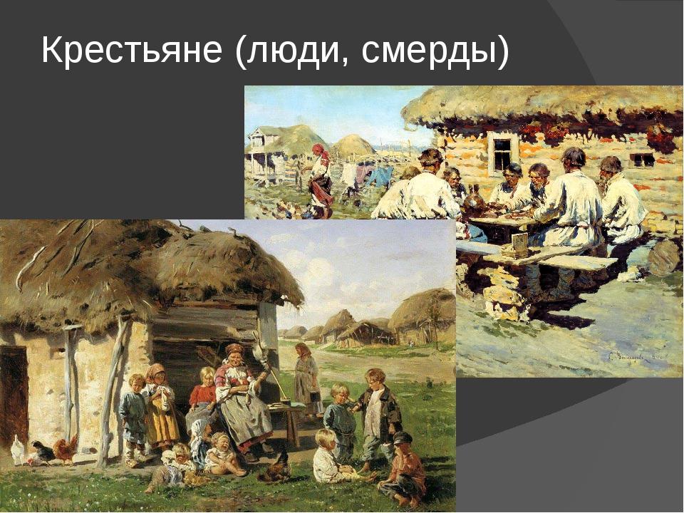 Крестьяне (люди, смерды)