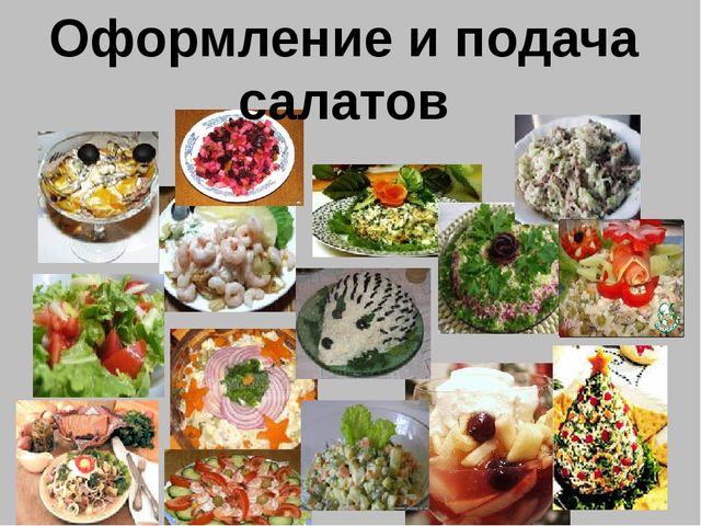 Оформление и подача салатов