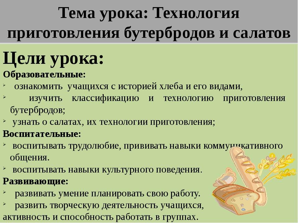 Цели урока: Образовательные: ознакомить учащихся с историей хлеба и его видам...
