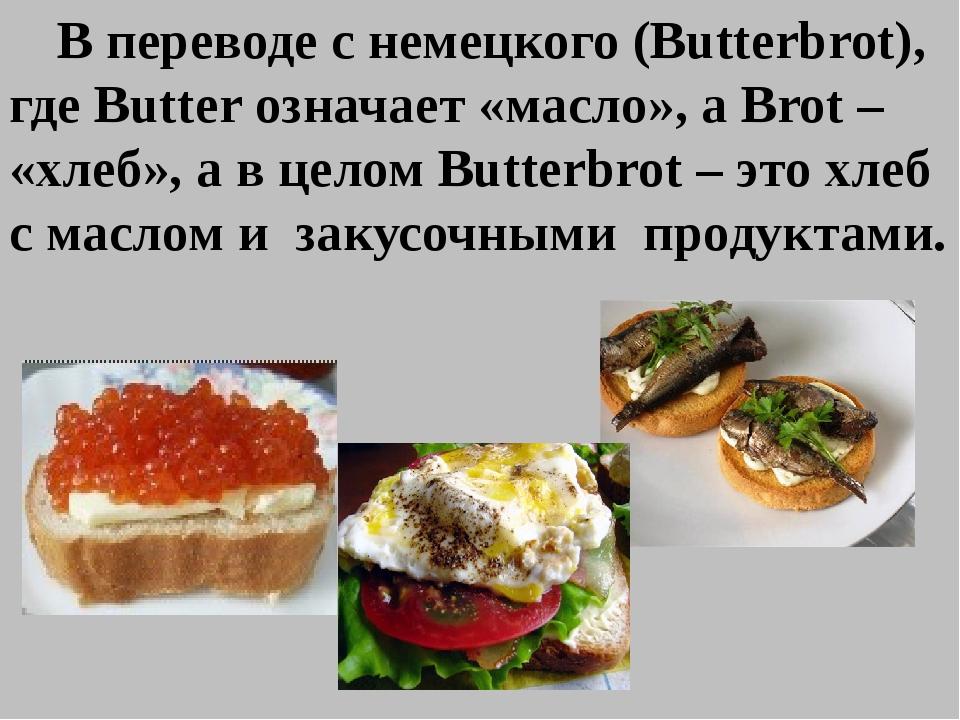 В переводе с немецкого (Butterbrot), где Butter означает «масло», a Brot – «...