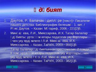 Әдәбият Даутов, Р. Балачак әдипләре [текст]= Писатели нашего детства: Библиог