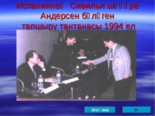 Испаниянең Сивилья шәһәре Андерсен бүләген тапшыру тантанасы 1994 ел Эчтәлек