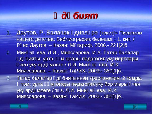 Әдәбият Даутов, Р. Балачак әдипләре [текст]= Писатели нашего детства: Библиог...