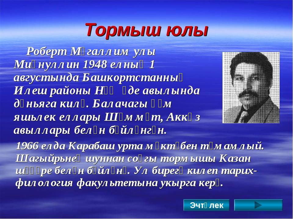 Тормыш юлы Роберт Мөгаллим улы Миңнуллин 1948 елның 1 августында Башкортстанн...