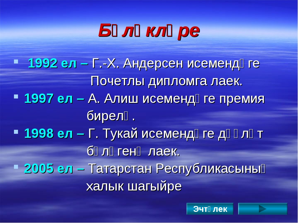Бүләкләре 1992 ел – Г.-Х. Андерсен исемендәге Почетлы дипломга лаек. 1997 ел...