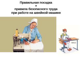 Правильная посадка и правила безопасного труда при работе на швейной машине
