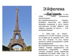 Э́йфелева ба́шня  Э́йфелева ба́шня (фр. la tour Eiffel) - Самая узнаваемая а