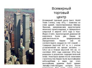 Всемирный торговый центр Всемирный торговый центр (англ. World Trade Center),