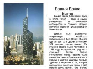 Башня Банка Китая Башня Банка Китая (англ. Bank of China Tower) — один из са