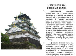 Традиционный японский за́мок Традиционный японский за́мок (яп. 城?) — укрепл