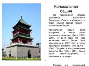 Колокольная башня На пересечении четырех проспектов – Восточного, Западного,