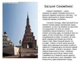 Ба́шня Сююмбике́ Ба́шня Сююмбике́ - самое знаменитое здание Казани(относится