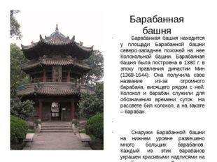 Барабанная башня Барабанная башня находится у площади Барабанной башни север
