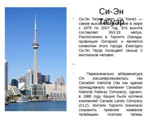 Си-Эн Та́уэр Си-Эн Та́уэр (англ. CN Tower) — самое высокое сооружение в мире