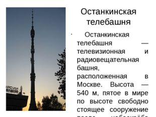 Останкинская телебашня Останкинская телебашня — телевизионная и радиовещател