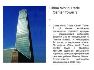 China World Trade Center Tower 3  China World Trade Center Tower 3 (3 башня