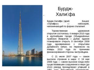 Бурдж-Хали́фа  Бурдж-Хали́фа (араб. برج خليفة Башня «Хали́фа») — небоскрёб