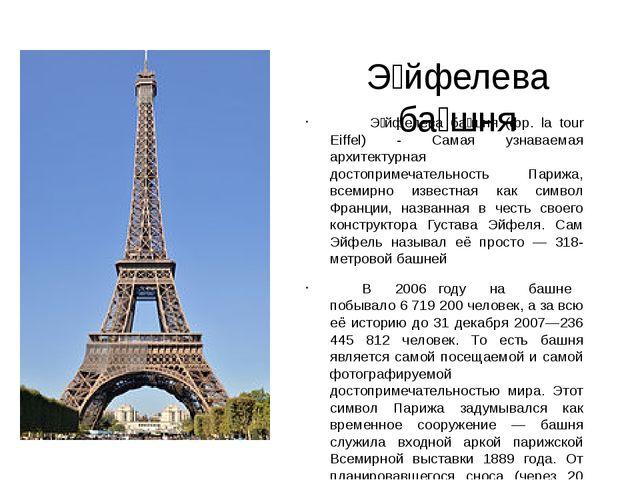 Э́йфелева ба́шня  Э́йфелева ба́шня (фр. la tour Eiffel) - Самая узнаваемая а...
