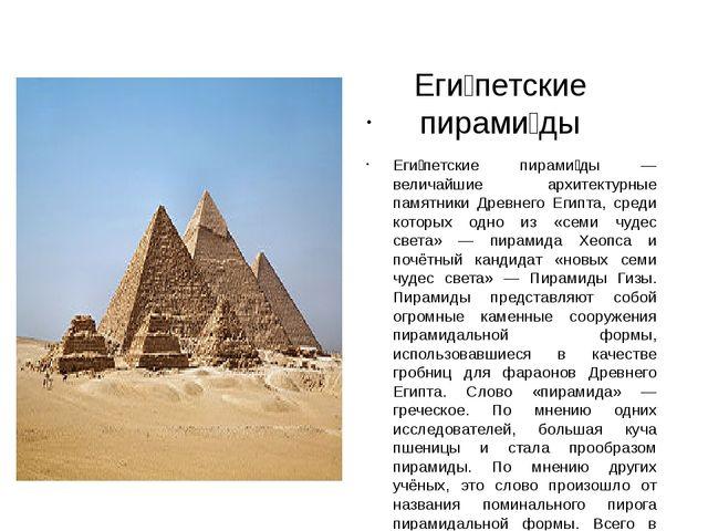 Еги́петские пирами́ды  Еги́петские пирами́ды — величайшие архитектурные памя...