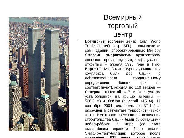 Всемирный торговый центр Всемирный торговый центр (англ. World Trade Center),...