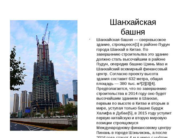 Шанхайская башня Шанхайская башня — сверхвысокое здание, строящееся[1] в райо...