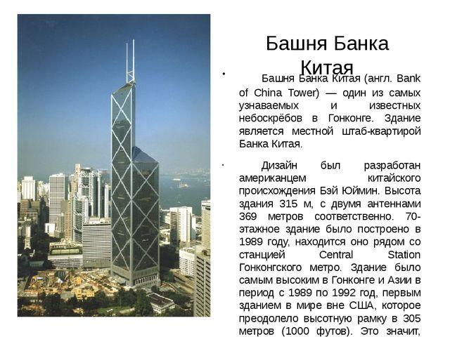 Башня Банка Китая Башня Банка Китая (англ. Bank of China Tower) — один из са...