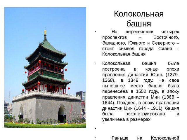 Колокольная башня На пересечении четырех проспектов – Восточного, Западного,...