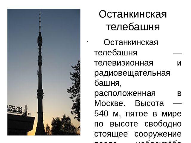 Останкинская телебашня Останкинская телебашня — телевизионная и радиовещател...