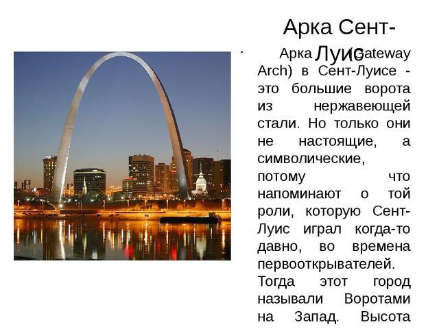 Арка Сент-Луис Арка (Gateway Arch) в Сент-Луисе - это большие ворота из нерж...