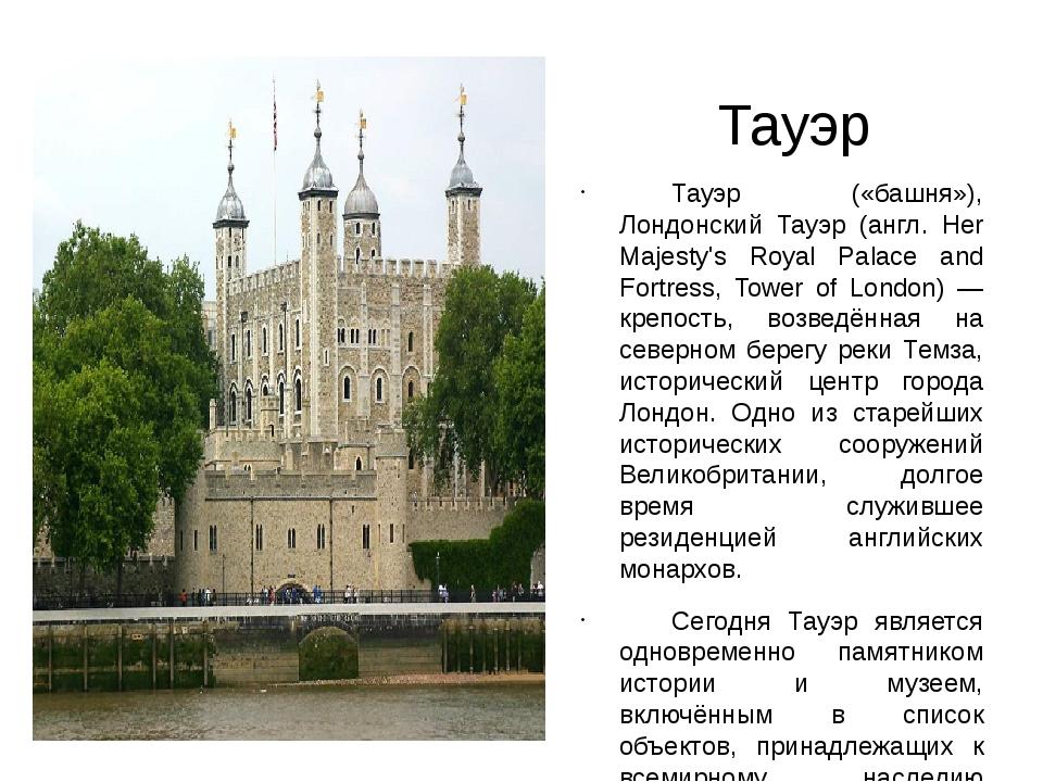 Тауэр Тауэр («башня»), Лондонский Тауэр (англ. Her Majesty's Royal Palace an...