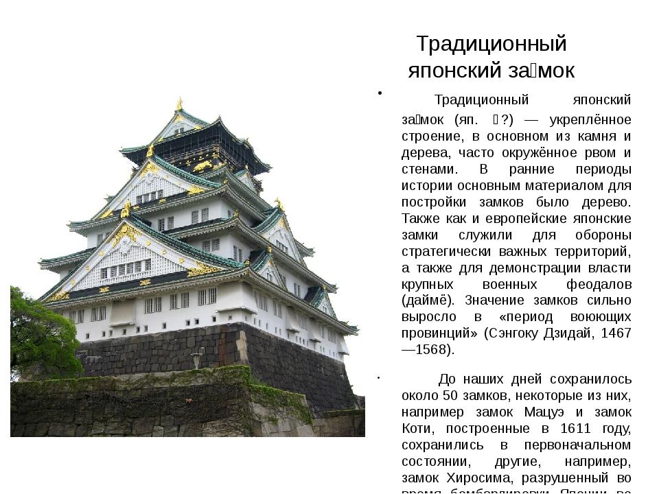 Традиционный японский за́мок Традиционный японский за́мок (яп. 城?) — укрепл...