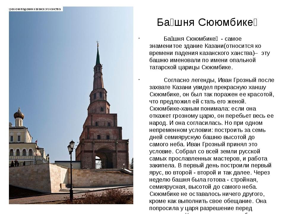 Ба́шня Сююмбике́ Ба́шня Сююмбике́ - самое знаменитое здание Казани(относится...