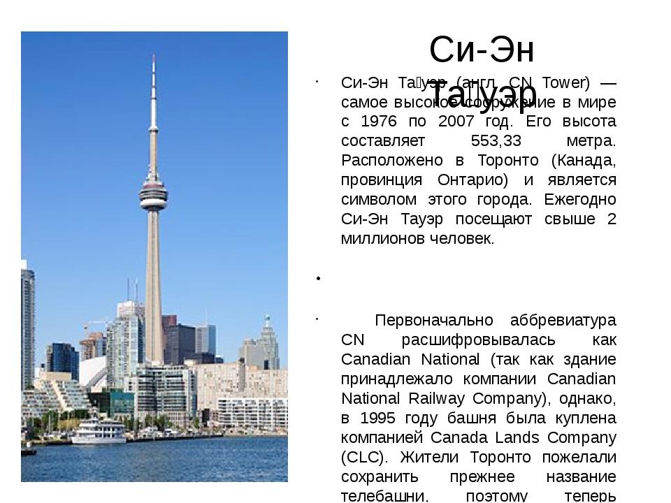 Си-Эн Та́уэр Си-Эн Та́уэр (англ. CN Tower) — самое высокое сооружение в мире...