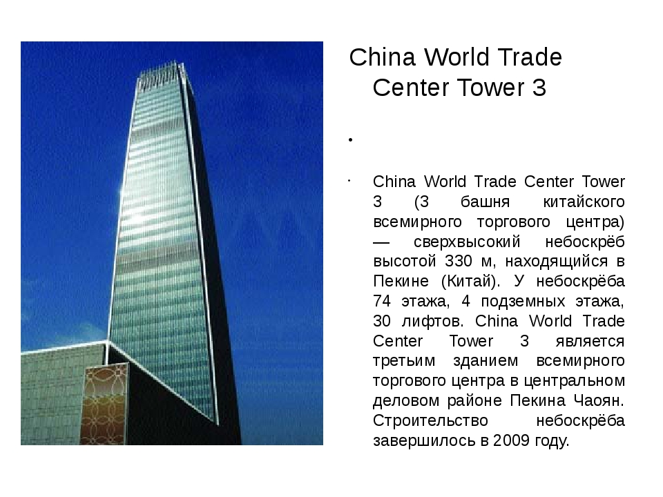 China World Trade Center Tower 3  China World Trade Center Tower 3 (3 башня...