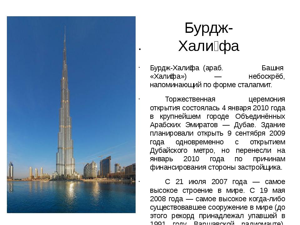 Бурдж-Хали́фа  Бурдж-Хали́фа (араб. برج خليفة Башня «Хали́фа») — небоскрёб...
