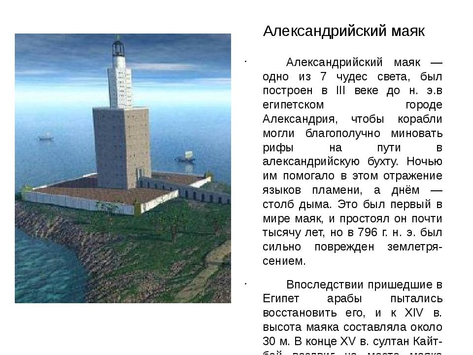 Александрийский маяк Александрийский маяк — одно из 7 чудес света, был постр...