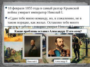 18 февраля 1855 года в самый разгар Крымской войны умирает император Николай