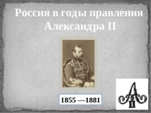 Россия в годы правления Александра II 1855 —1881