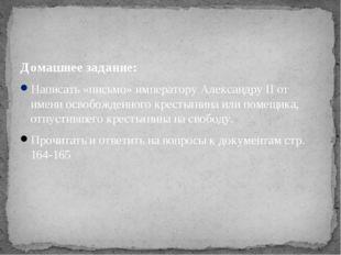 Домашнее задание: Написать «письмо» императору Александру II от имени освобож