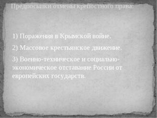1) Поражения в Крымской войне. 2) Массовое крестьянское движение. 3) Военно-т