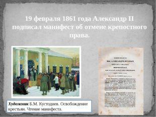 19 февраля 1861 года Александр II подписал манифест об отмене крепостного пра