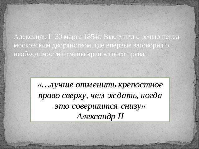 Александр II 30 марта 1854г. Выступил с речью перед московским дворянством, г...