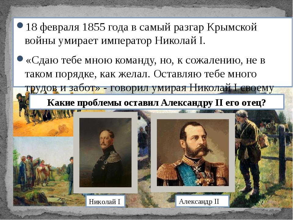 18 февраля 1855 года в самый разгар Крымской войны умирает император Николай...