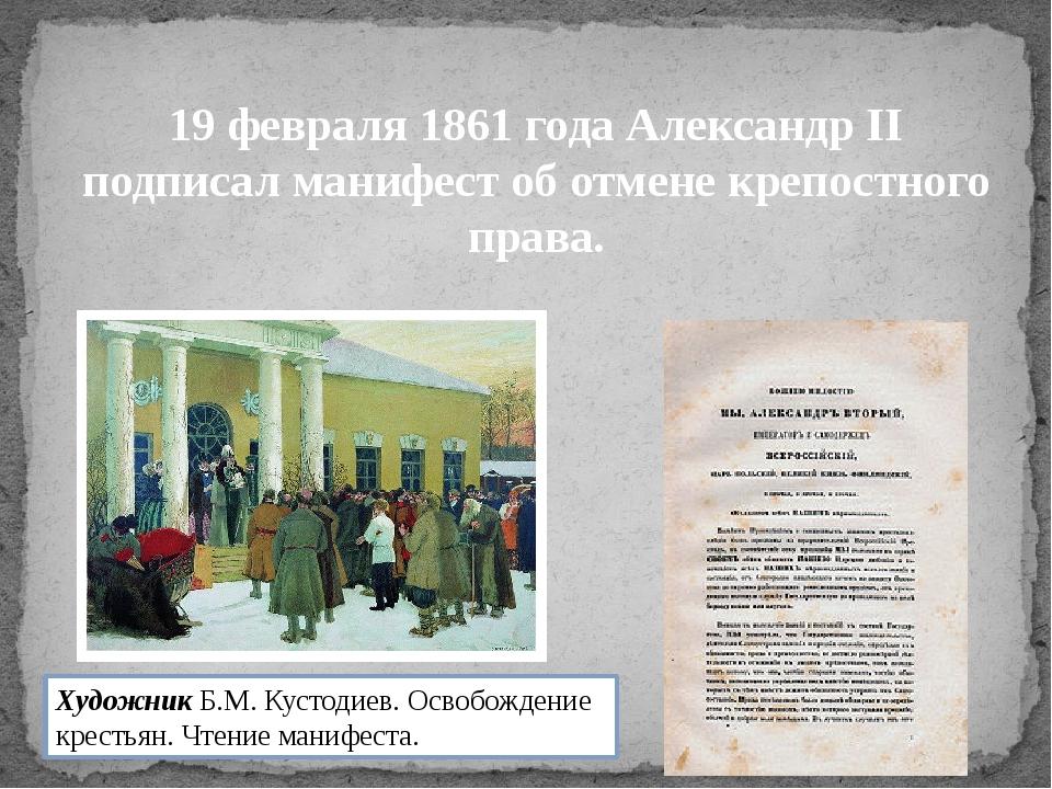 19 февраля 1861 года Александр II подписал манифест об отмене крепостного пра...
