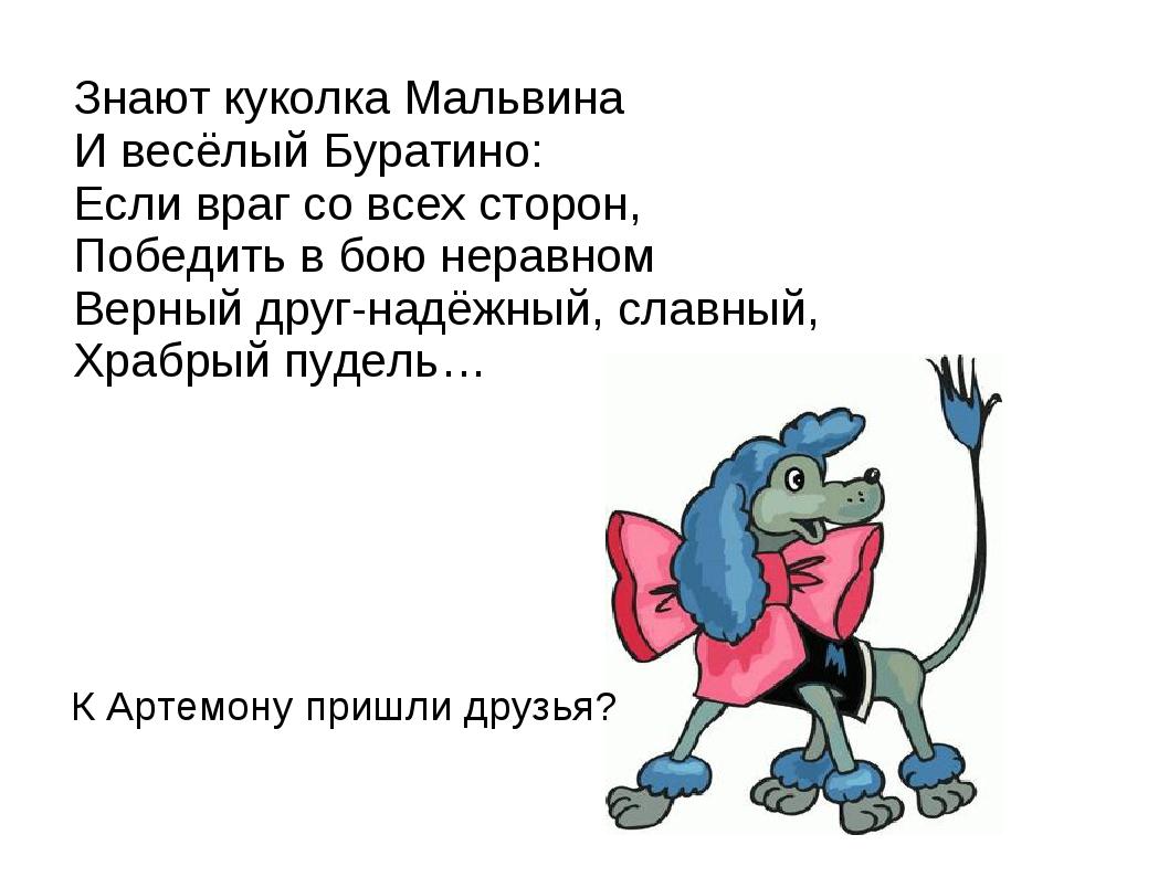 Знают куколка Мальвина И весёлый Буратино: Если враг со всех сторон, Победить...