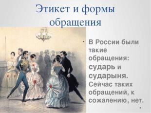 Этикет и формы обращения В России были такие обращения: сударь и сударыня. Се