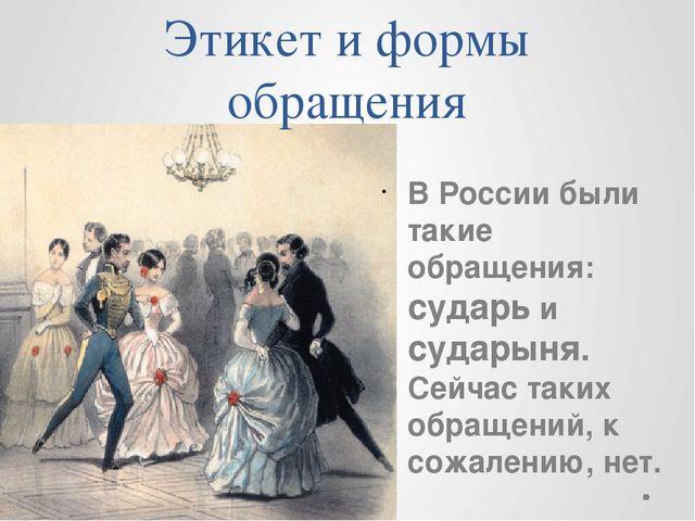 Этикет и формы обращения В России были такие обращения: сударь и сударыня. Се...